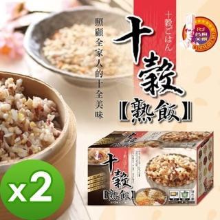 【名廚美饌】十穀熟飯(12入/盒  x2)