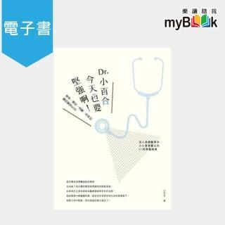 【myBook】Dr. 小百合 今天也要堅強啊!催淚、爆笑、溫馨、呆萌的醫院實習生活(電子書)