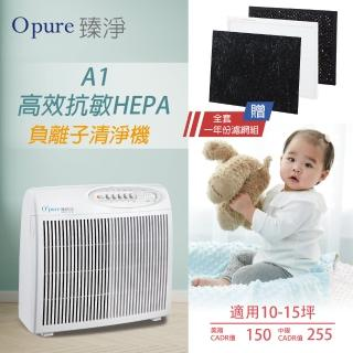 【Opure 臻淨】A1 mini 高效抗敏HEPA負離子空氣清淨機(★加碼送14吋立扇★)