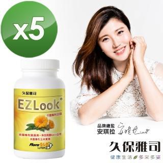【久保雅司】EZLook 多國專利葉黃素60粒x5瓶