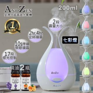 【ANDZEN】日系風格燈控定時超音波負離子水氧機AZ-2000七彩燈(加贈澳洲單方精油10mlx2瓶)