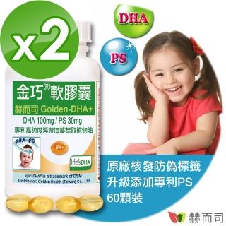 【赫而司】金巧軟膠囊藻油DHA+PS(60顆*2罐)