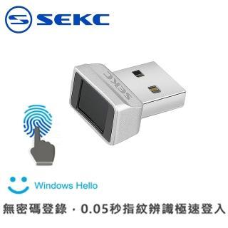 【SEKC】USB智能加密指紋辨識鎖