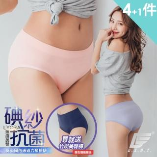 【GIAT】台灣製碘紗抗菌萊卡無痕美臀褲(4件組/中腰款&低腰款-買就送美臀褲)