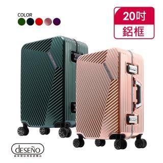 【Deseno】索特典藏II-20吋細鋁框行李箱(多色任選)