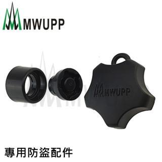 【五匹MWUPP】原廠配件_專用防盜鎖(加購)