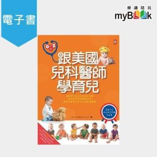 【myBook】跟美國兒科醫師學育兒(0~2歲):感動100萬父母的育兒奇蹟!(電子書)