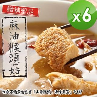 【泰凱食堂】免運-老饕必敗日銷千包麻油猴頭杏鮑菇x6包/
