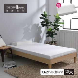 【House Door 好適家居】高密度防黴防蹣抗菌釋壓記憶床墊厚度3英寸-單人加大(單大3.5尺)