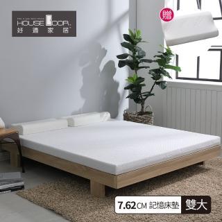 【House Door 好適家居】高密度防黴防蹣抗菌釋壓記憶床墊厚度3英寸-雙人加大(雙大6尺)