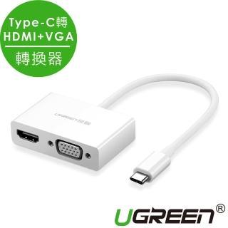【綠聯】Type C轉HDMI+VGA轉換器 白色(PD版 支援4K畫質 3D高品質輸出)