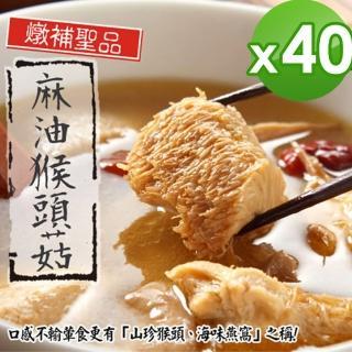 【泰凱食堂】免運-老饕必敗日銷千包麻油猴頭杏鮑菇x40包