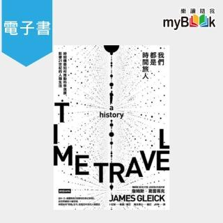 【myBook】我們都是時間旅人:時間機器如何推動科學進展,影響21世紀的人類生活(電子書)