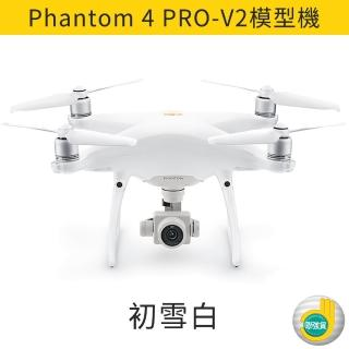 【DJI】Phantom 4 PRO-V2空拍機-模型機(聯強國際貨)