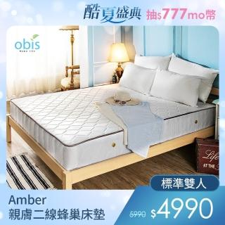 【obis】Amber親膚二線雙人5*6.2尺蜂巢獨立筒床墊(21cm)