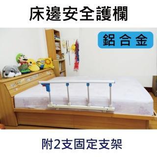 【感恩使者】床邊安全護欄 ZHCN1751-2A(鋁合金、附2支固定架)