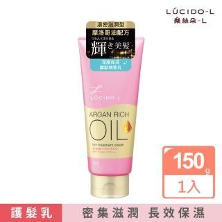 【LUCIDO-L樂絲朵-L】摩洛哥護髮精華乳150g