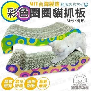 【夢工廠 超值大抓板買一送一】台灣製大片貓抓板 造型貓抓板 貓玩具 貓磨爪(瓦楞紙 寵物用品 喵星人 貓床)