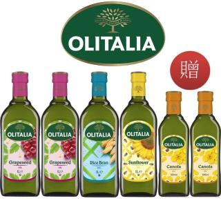 【Olitalia 奧利塔】葡萄耔油1000mlx2瓶+玄米油1000mlx1瓶+葵花油1000mlx1瓶(贈頂級芥花油500mlx2瓶)
