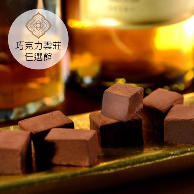 【巧克力雲莊】醇酒生巧克力-橙酒口味(香濃的頂級生巧克力)