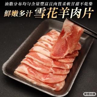 【海肉管家】澳洲雪花羊肉片(10盒/每盒200g±10%)