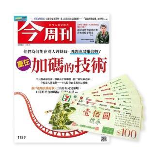 【今周刊】一年52期(送 7-11禮券800元)