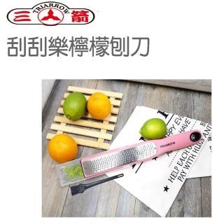 【三箭牌】刮刮樂#304檸檬刨刀-附清潔刷(CS-360)