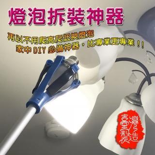 【金德恩】燈泡拆卸專用伸縮夾 台灣製造(輕鬆拆/修繕/居家)