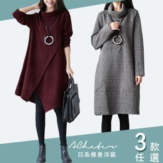 【A.Cheter】韓風復古藝術織紋斜裁寬鬆厚織鬆糕領洋裝103050*#(2色)