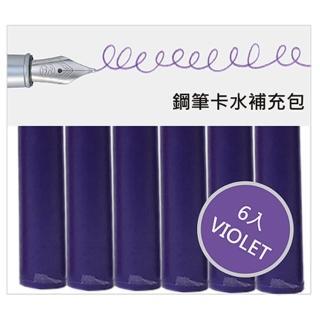【IWI】Handscript鋼筆專用卡水-紫(鋼筆卡水)
