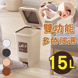 【新錸家居】縫隙式兩用雙蓋垃圾桶  15L(米白/灰白/黑/咖啡)
