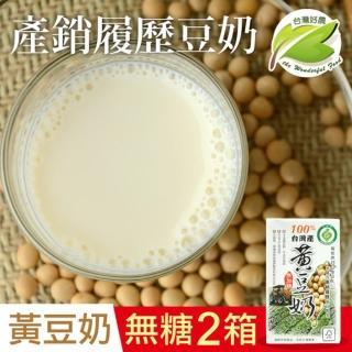 【台灣好農】100%台灣產產銷履歷黃豆奶_無糖_2箱組(豆奶、豆漿)