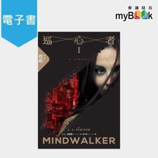 【myBook】巡心者(上冊)(電子書)