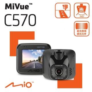 【MIO】MiVue C570 Sony星光級感光元件 GPS行車記錄器_黏支版(快速到貨 再送好禮)