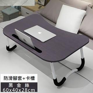 雙12限定【好評加碼】簡約攜帶式床上電腦桌/摺疊桌