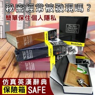 【守護者保險箱】仿真書本造型 字典型 保險箱 保險櫃(大尺寸 四色可選 鑰匙款 BK)