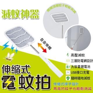 【新錸家居】加長折疊伸縮電蚊拍(1入滅蚊神器)/