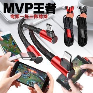 【BASEUS】彎頭MVP三合一數據充電線 Type-C/Lightning 8 pin/Micro