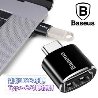 【BASEUS 倍思】TypeC 轉 USB 轉接頭(Type-C端口 秒變USB)
