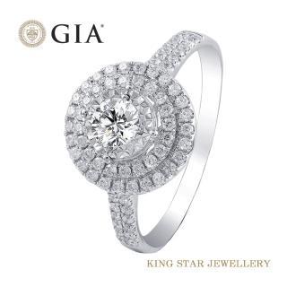 【King Star】GIA30分鑽石18K金城堡戒指(D頂級顏色)