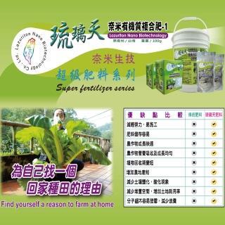 【琉璃天】1號 奈米技術 有機質複合肥料 均肥(5包/盒)