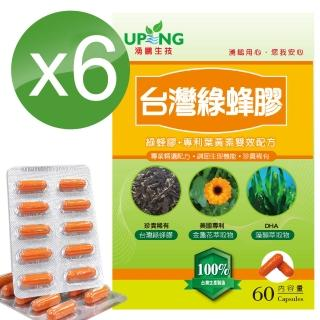 【湧鵬生技】台灣綠蜂膠買4送2六入組(台灣綠蜂膠;葉黃素;每盒60顆;共360顆)