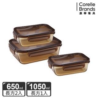【Snapware 康寧密扣】琥珀色耐熱玻璃保鮮盒超值3件組(C01)