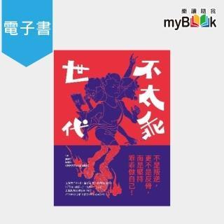 【myBook】不太乖世代:不是叛逆,更不是反骨,而是堅持乖乖做自己!(電子書)