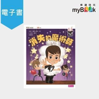 【myBook】魔術專賣店4: 消失的魔術師(電子書)