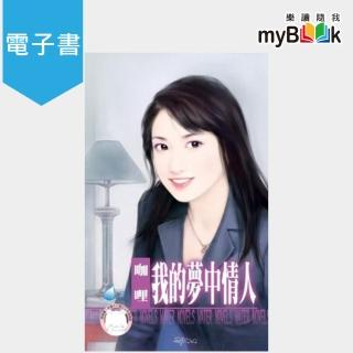 【myBook】我的夢中情人〜罌粟花園系列之二(電子書)