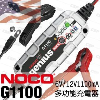 【NOCO Genius】G1100多功能充電器6V.12V(適合充WET.GEL.鉛酸.EFB.AGM.鋰鐵電池)