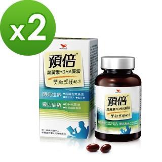 【統一】預倍葉黃素+DHA藻油 60粒膠囊*2罐(添加葉黃素+DHA藻油+蝦紅素)