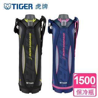 【TIGER 虎牌】1.5L運動型彈蓋式保冷瓶(MME-C150)