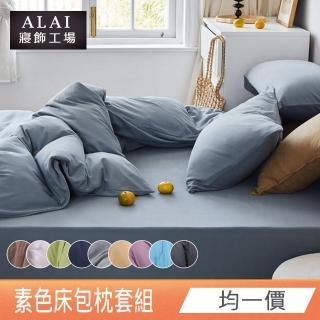 【ALAI寢飾工場】台灣製素色舒柔棉 床包枕套組(單人/雙人/加大/ 均一價 多色可選)